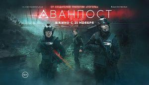 Российский фильм «Аванпост»