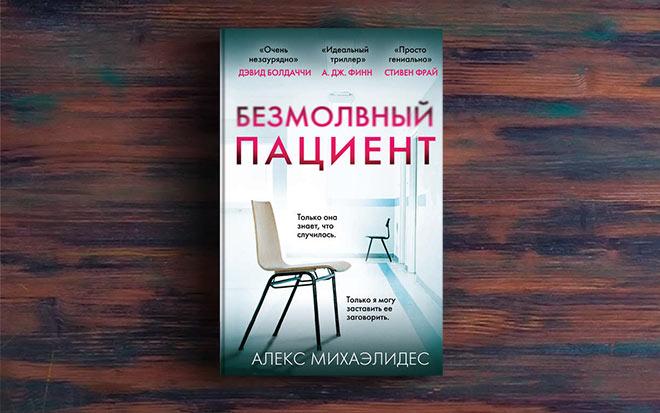 Книга Алекса Михаэлидеса возглавила топ самых продоваемых книг 2019 года.