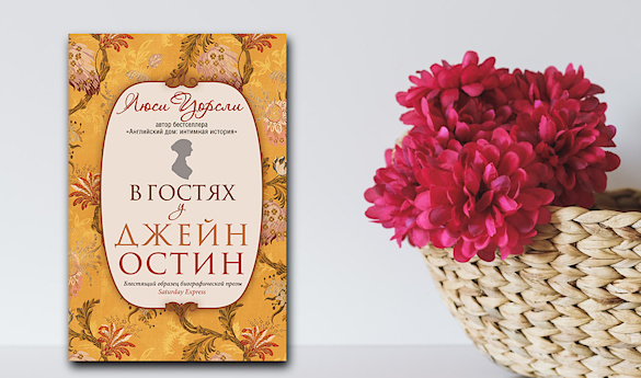 Подборка книг для фанатов Джейн Остин